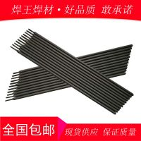 供应焊王碳化钨D707耐磨焊条,D707Ni耐磨堆焊焊条,