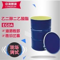 DOW陶氏乙二醇二乙酸酯EGDA 高沸点慢干剂 卷钢木器漆溶剂 中海朗润 优级品