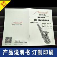 萨克斯保养手册定制 东莞说明书印刷 厂家企业宣传手册定制