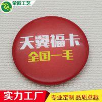 厂家制作公司活动马口铁徽章胸章个性畅销学校活动马口铁徽章胸章