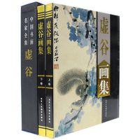 虚谷画集 中国书画名家全集 虚谷画集上下卷2册 铜版纸彩色16开