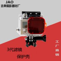 Gopro hero 3 山狗3代相机滤镜 3代  3+ /4 /4S 防水壳 保护壳