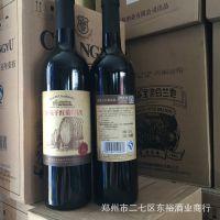 张裕馆藏干红葡萄酒文化博物馆   酒先锋 红酒批发 保证正品
