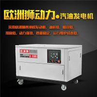 380V10千瓦汽油发电机