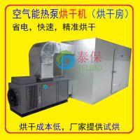 广州泰保供应 空气能烘干机 空气能烘干房 一度电相当于四度电 节约烘干设备