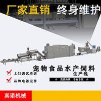 供应猫粮膨化机鱼饵饲料生产线 宠物食品机械设备真诺机械