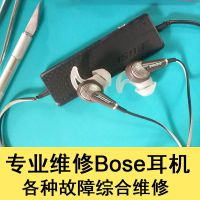 广州Bose耳机专业维修售后中心电话0208-81193123