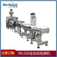 WL520全自动包装机 速冻食品包装机