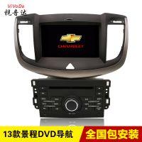 视音达雪佛兰乐风 景程 乐风RV 雪铁龙世嘉专用DVD导航智能 安卓导航嵌入式一体导航仪