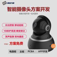 半球形摄像头监控安防高清夜视网络WIFI录像机元器件方案开发定制