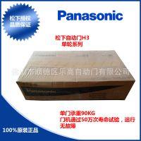 原装松下自动门H3单轮 Panasonic自动门 松下感应门顺德总代理