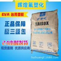 板材级EVA 台湾塑胶 7360M 高强度 eva发泡 吸尘材料 eva塑胶原料