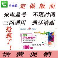 100元网络电话充值卡批发 礼品话费卡 赠品电话卡 手机电话促销卡