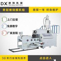 单、双层共挤缠绕膜机组保鲜膜生产机组流延膜制造机器免费安装