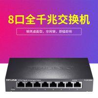 TP-LINK TL-SG1008D 8口千兆交换机 即插即用 网络监控交换机钢壳