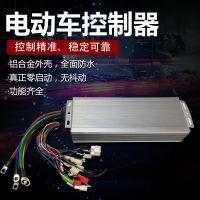 电动车电摩控制器12管15管18管4860V72V30A50A直流无刷电机控制器