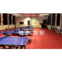 供应番禺健步PVC运动地板jb-888特供
