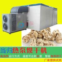 泰保10P当归热泵箱式烘干房 黄芩药材烘干机 丹参热风循环干燥设备