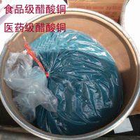 河南宣丰直销醋酸铜的价格 食品级工业级醋酸铜的生产厂家
