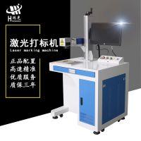 山东激光打标机 潍坊淄博青岛激光打码机维修与加工