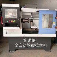 厂家供应施诺依卧式轮毂拉丝机 8.0激光扫描轮毂拉丝机免费培训