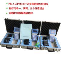 河北環境監測 PC-3A型pm2.5 pm10粉塵濃度檢測儀