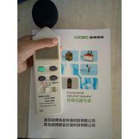 路博LB-ZS50便携式噪声计 质量保障