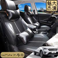 北京现代新悦动朗动瑞纳IX35途胜四季专用坐垫汽车座套