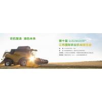 农机展2019(两年一届)第10届江苏南京农业机械展