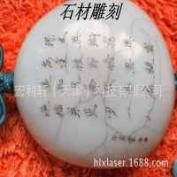 激光加工打标玻璃打标金属打标个性定制加工天津北京激光打标机