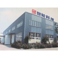广州智轮科技有限公司
