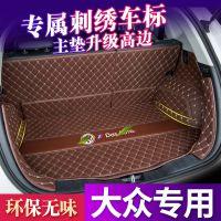 2018款17大众新迈腾B8后备箱垫全包围途观捷达朗逸凌渡专用尾箱垫