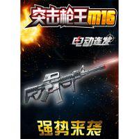 电动连发水弹枪冲锋突击枪王M16可发射水晶弹儿童仿真玩具枪模型