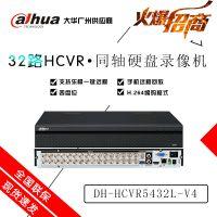 大华HDCVI 同轴百万高清32路 720P硬盘录像机 DH-HCVR5432L-V4