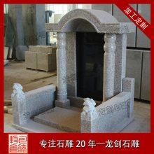 石雕墓碑雕刻厂家哪里找龙创石雕墓碑制作