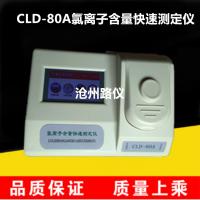 水泥氯离子含量快速测定仪
