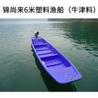 鱼塘捕鱼喂饲料用小船 塑料船渔船可装挂机 船桨救生衣 6米生产厂家锦尚来