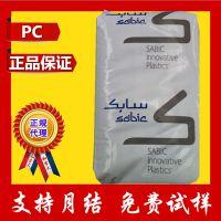 高光泽PC 沙伯基础(原GE) 940-701 黑色阻燃PC  防火VO聚碳酸酯