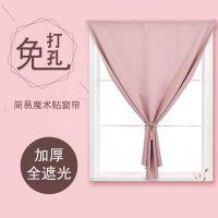 黏贴式窗帘遮光隔热防晒卧室阳台飘窗帘简易免打孔魔术贴遮阳窗帘