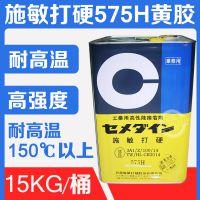 正品台湾施敏打硬575H黄胶四氟防腐板材储罐专用胶