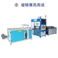 全自动塑料折盒机 全自动化生产模式 高频热合焊接工艺成型 专业品牌定制机器