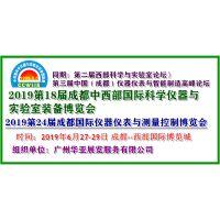 西部科仪大会—2019成都科学仪器VS实验室装备展会(邀请函)