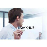 MAXHUB X3标准版会议平板55/65/75/86英寸触控一体机