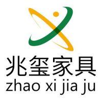 上海兆玺家具有限公司