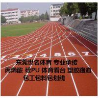 承接300米跑道施工 透气型塑胶跑道每平方报价