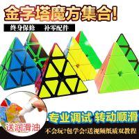 金字塔魔方三角形异形魔方教程专用学生初学顺滑益智玩具送比赛