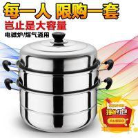 蒸锅蒸片3层双层加厚不锈钢蒸锅蒸格多层闷罐不味串蒸笼2层不锈钢