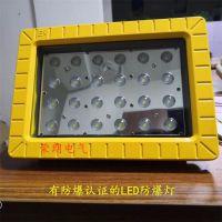 优质40WLED防爆灯 BC9101LED防爆泛光灯