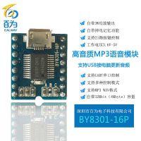 BY8301-16P 3W 多段MP3串口控制语音模块