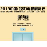2019中国(武汉)电梯展览会